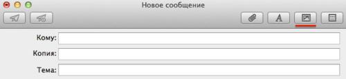 прикрепить файл mail