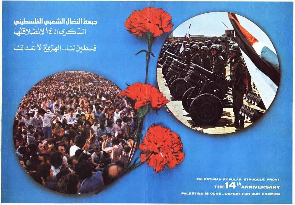 Палестина для нас - поражение для наших врагов. Палестинский фронт народной борьбы - 14 лет со дня основания