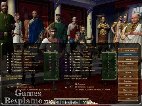 Цезарь 4 / Caesar 4