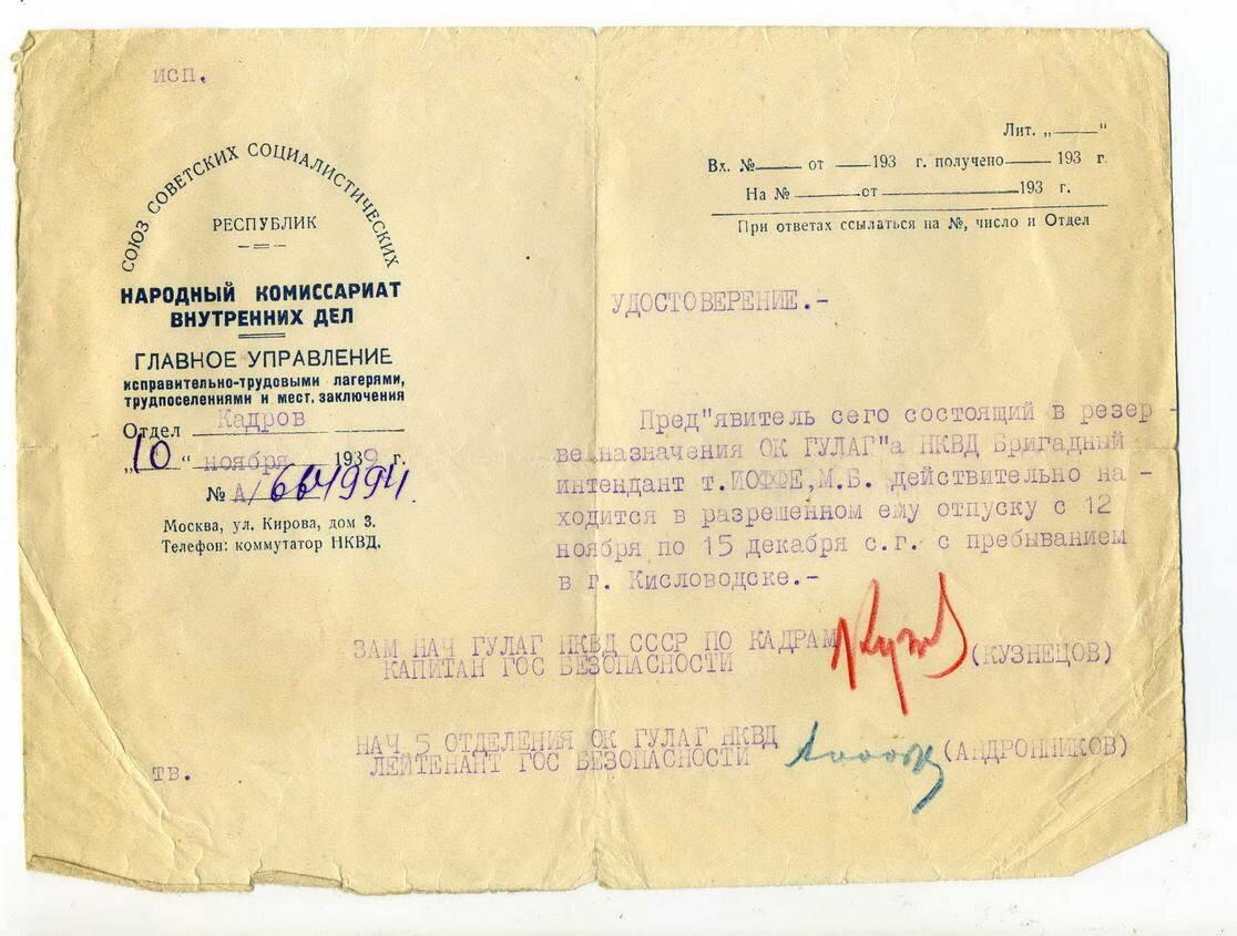 1939, 10 ноября