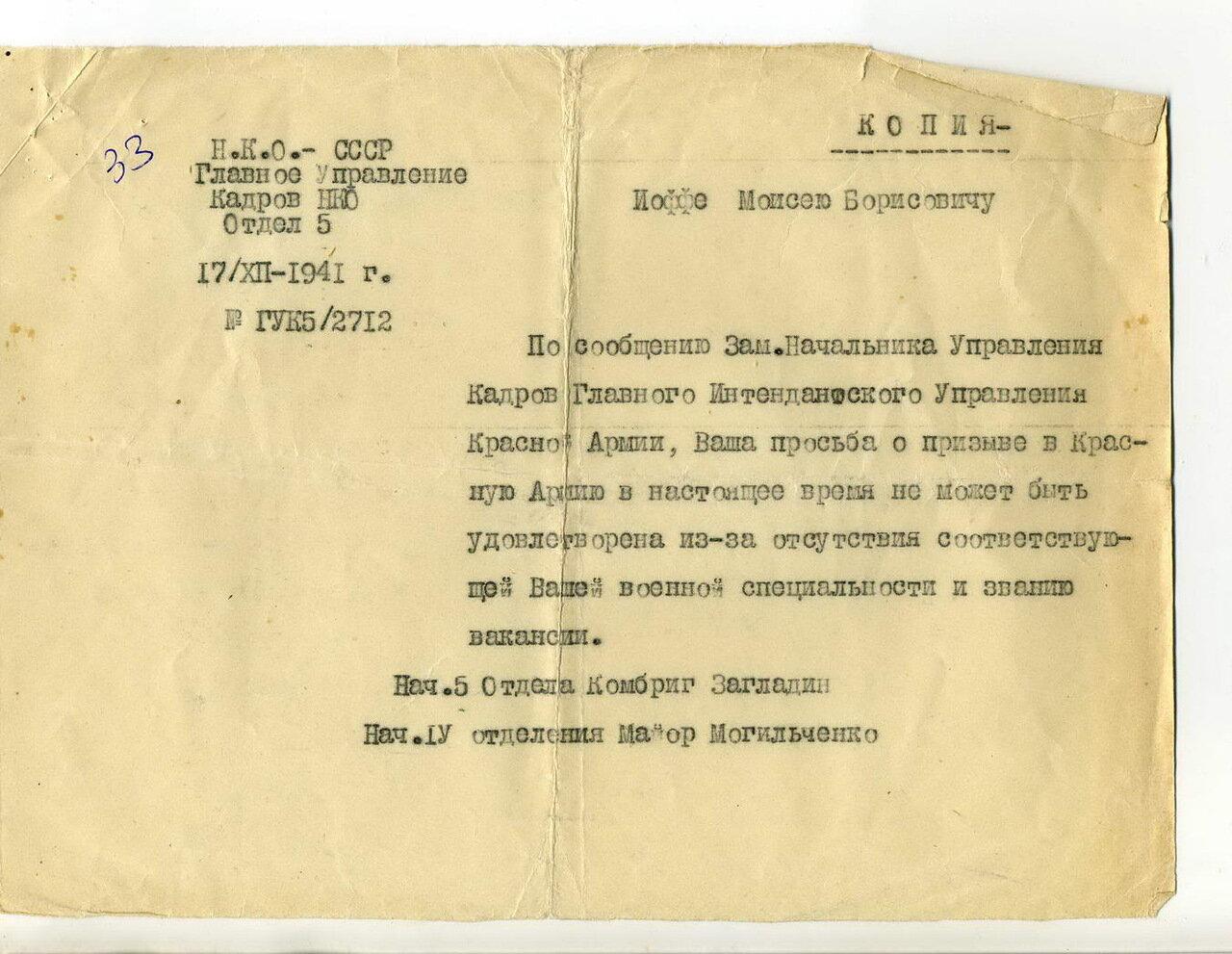 1941, 17 декабря