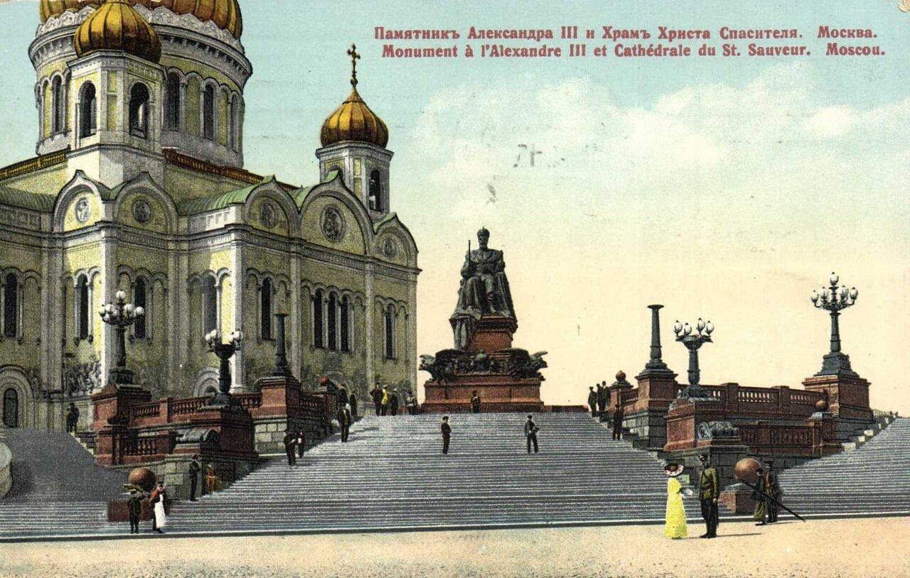 Памятник Императору Александру III и Храм Христа Спасителя