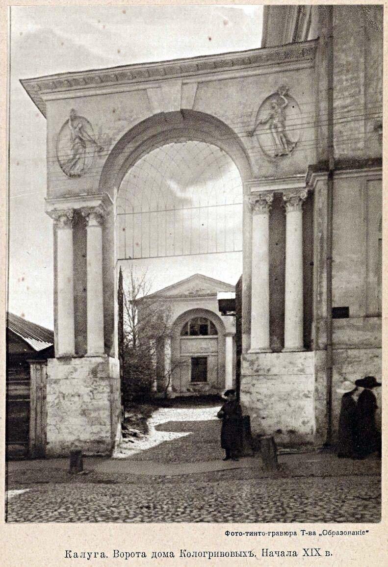 Дом Кологривовых. Ворота