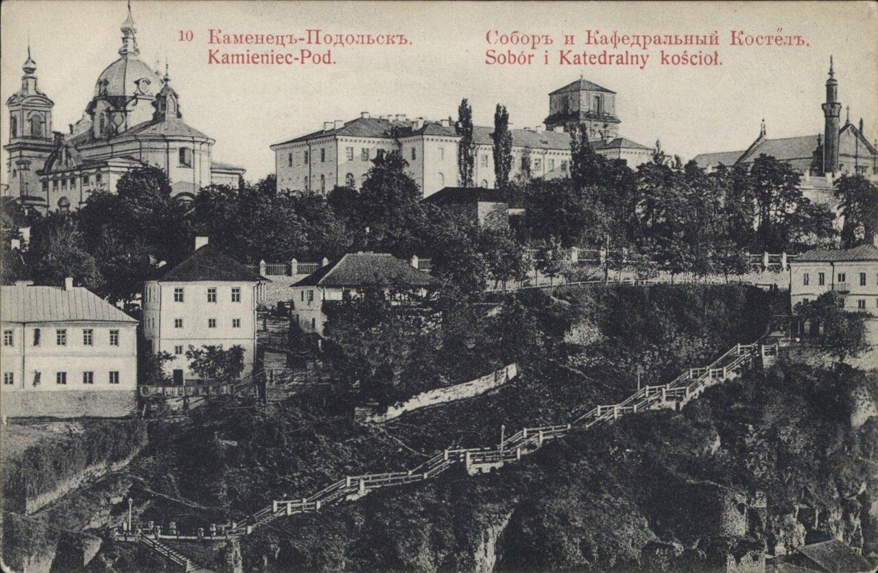 Собор и Кафедральный костел. 1910