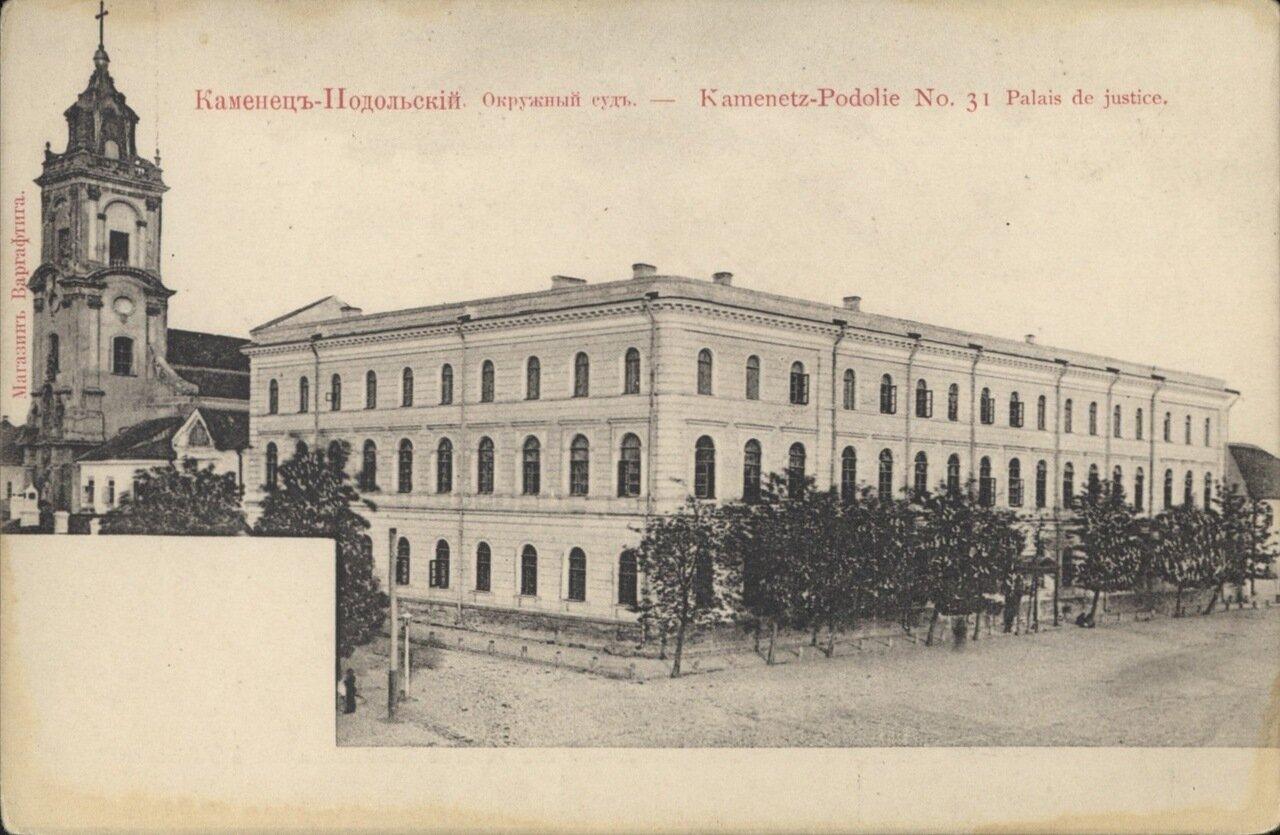 Окружной суд. 1906