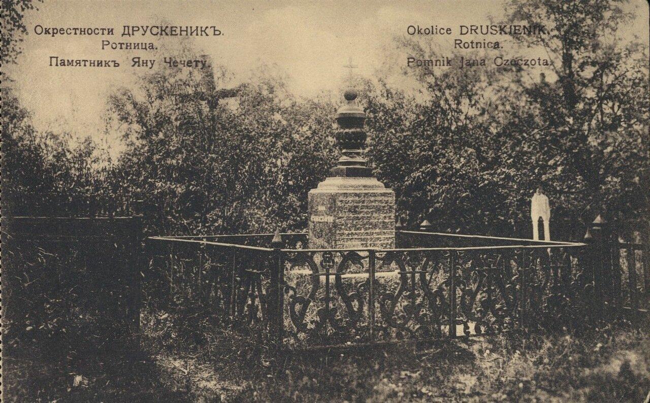 Окрестности Друскеник, Ротница, памятник Яну Чечету. 1910