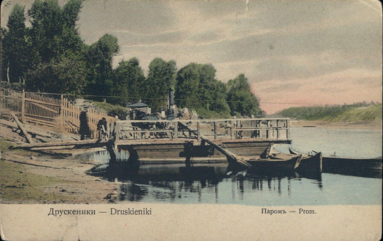 Паром. 1908