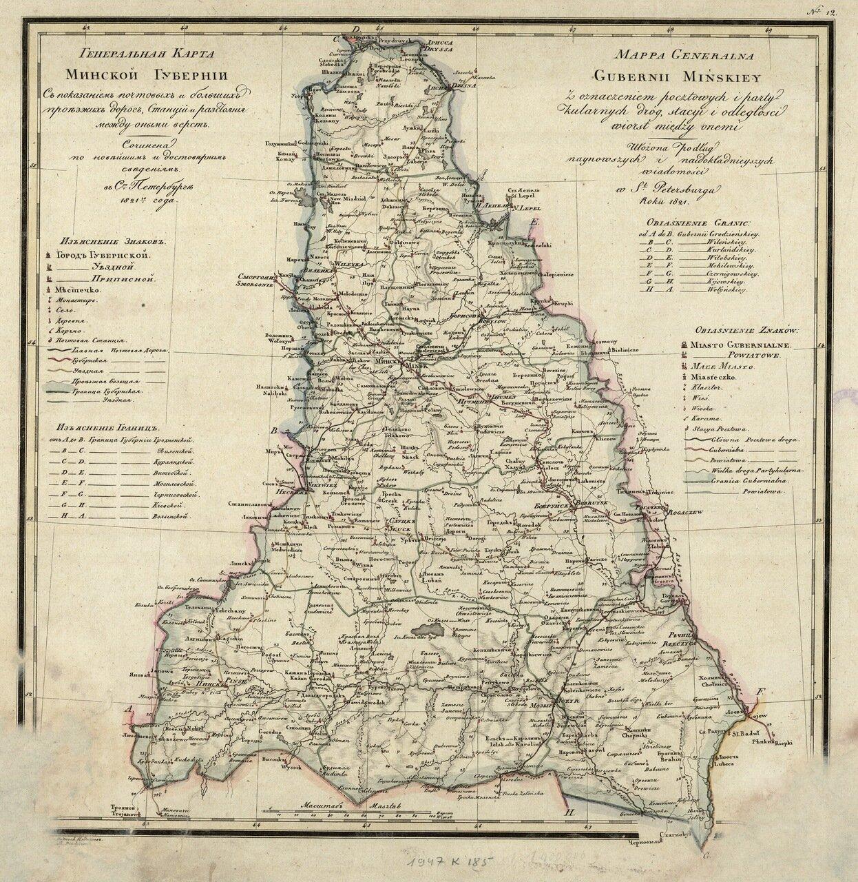 1821. Генеральная карта Минской губернии