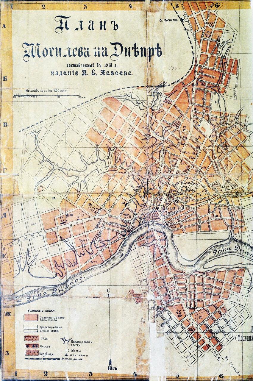 1918. План Могилева