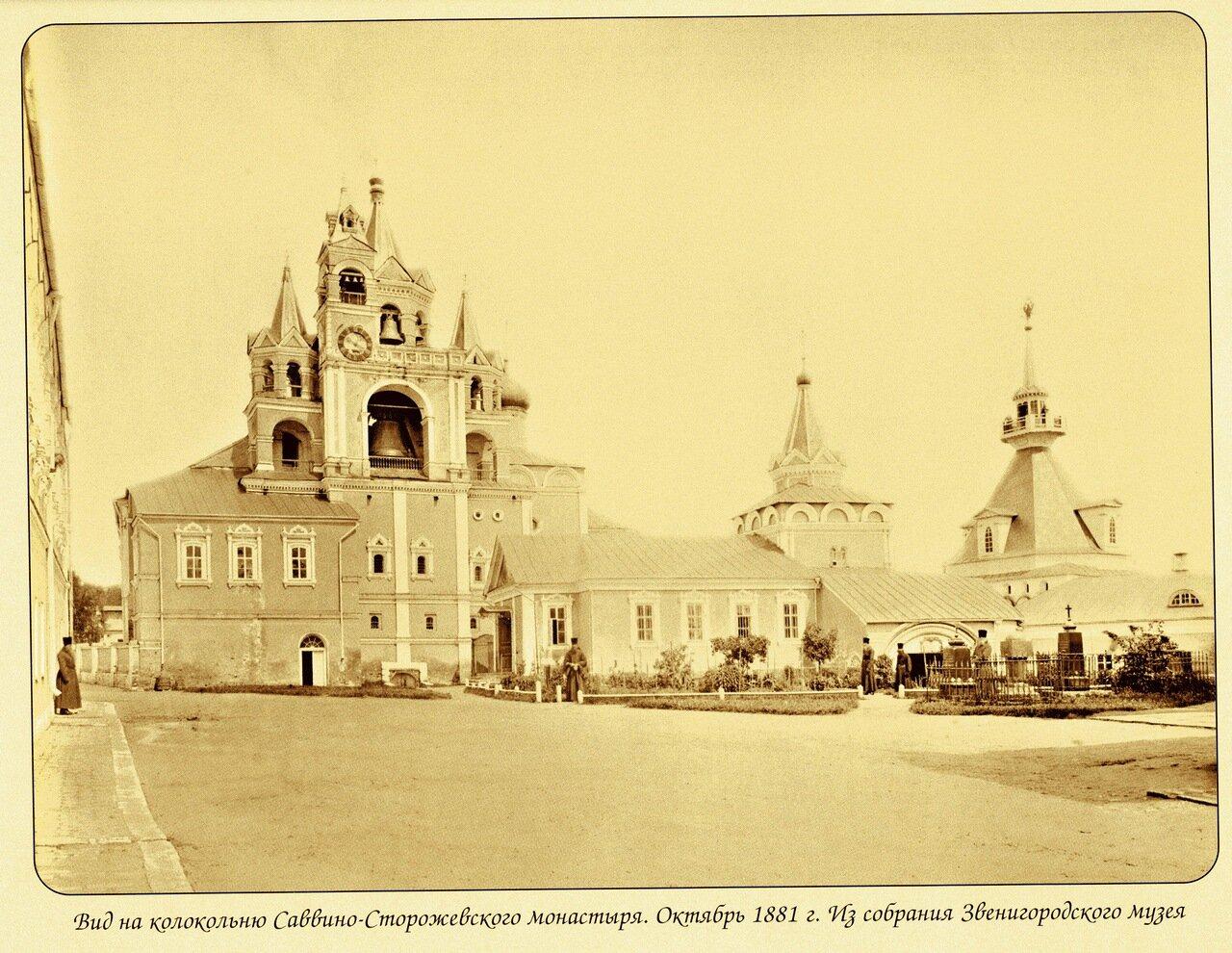 Вид на колокольню Саввино-Сторожевского монастыря. Октябрь 1881