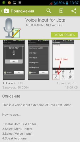 "Расширение ""Voice Input for Jota"""