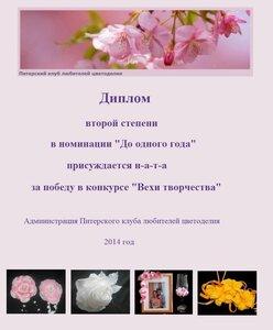 "Конкурс ""Вехи творчества"" - Страница 2 0_d3502_e11df552_M"
