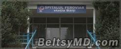 Бельцы: Работники жд. больницы боятся остаться без работы