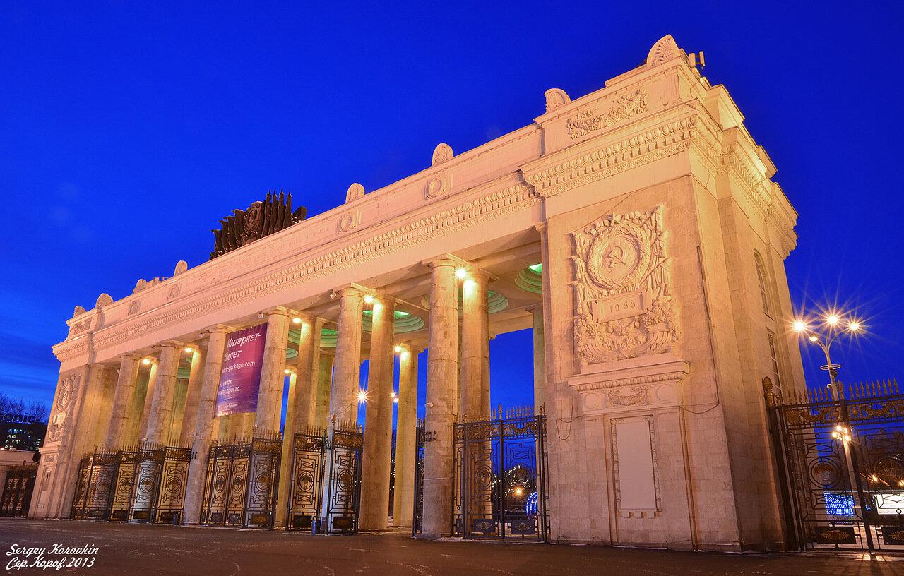 Парк культуры и отдыха им. М.Горького