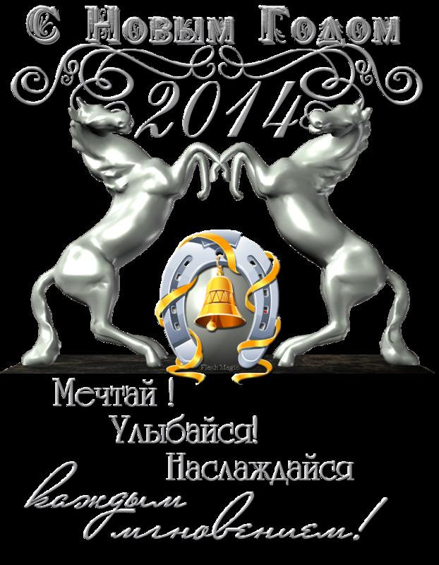 надписи с новым годом