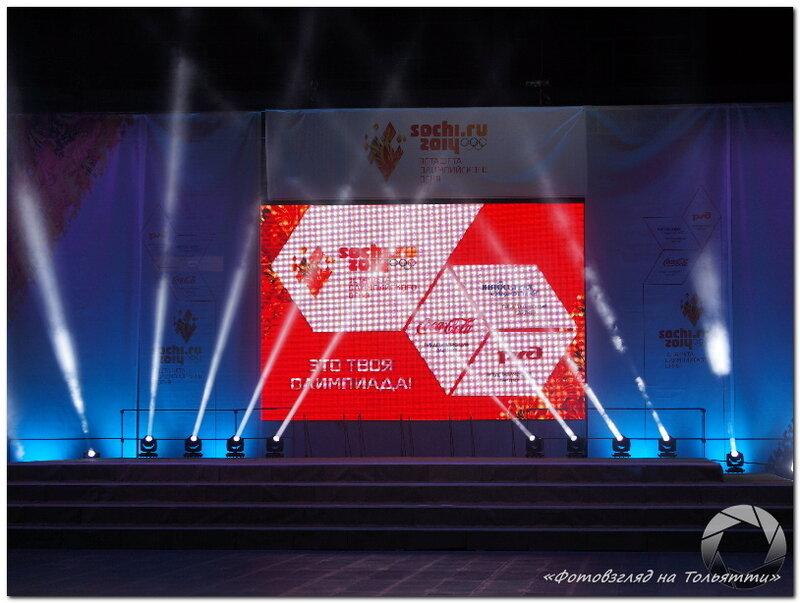 Эстафета Олимпийского огня в Тольятти. Лада-Арена