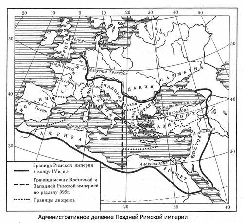 Карта административных районов поздней Римской империи