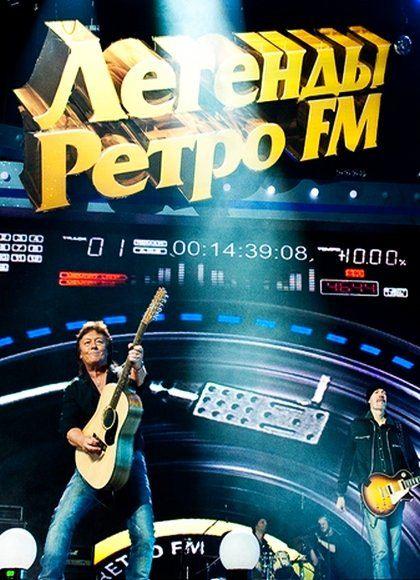 Легенды Ретро FM 2013 (2014) HDTVRip