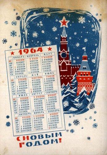 1963 Пименов ВВ (1).jpg