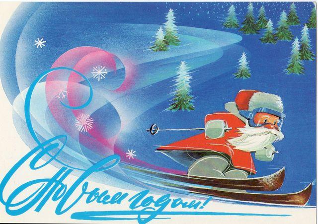 Дед Мороз на лыжах. С Новым годом!