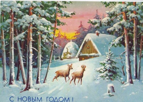 На закате. С Новым годом! открытка поздравление картинка