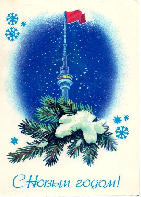 Останкинская башня, веточка ели в снегу. С Новым годом! открытки фото рисунки картинки поздравления