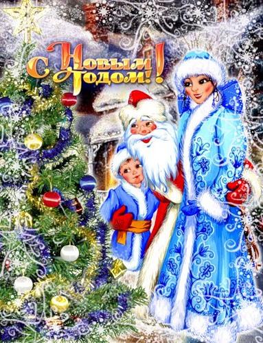 С Новым годом! Дед Мороз, Снегурочка и маленький Новый Год