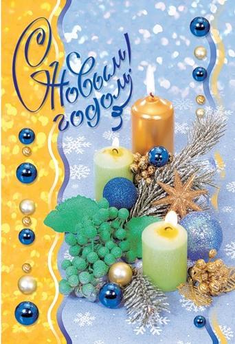 С Новым годом! Разноцветные свечи зажглись
