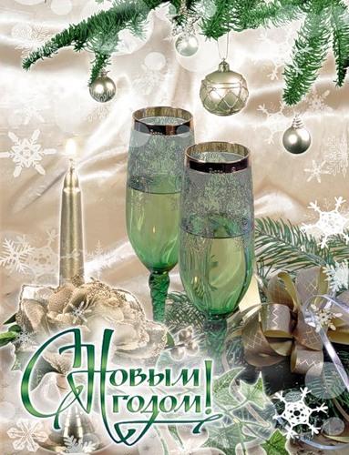 С Новым годом! Свеча, серебристые игрушки, шампанское