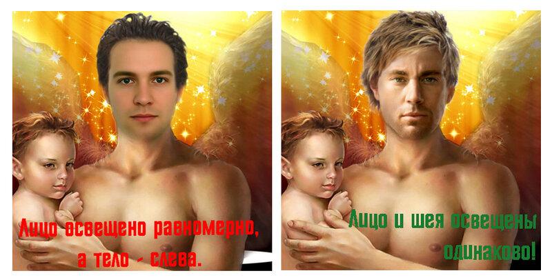 1. Лицо освещено равномерно, а тело - слева. 2.Лицо и шея освещены одинаково. Коллаж