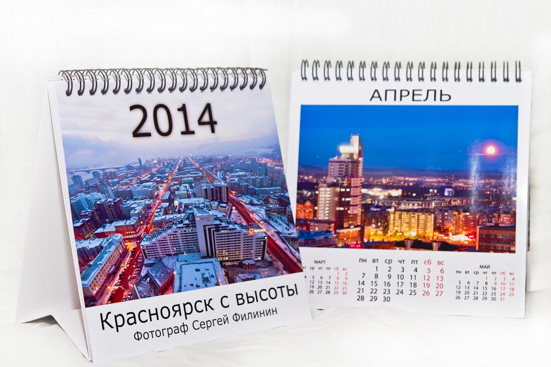 заказ календарь по фото красноярск группа переселенцев