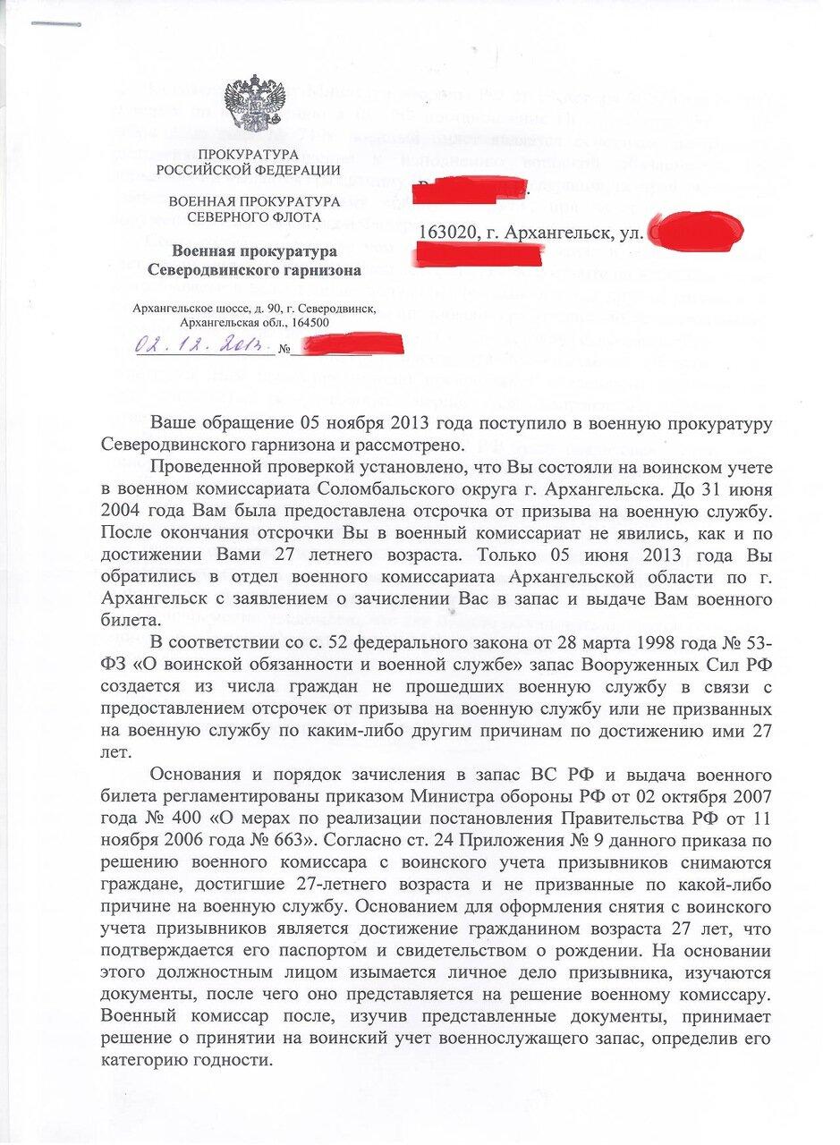Заявление на призывом связи службу с в военную увольнение на