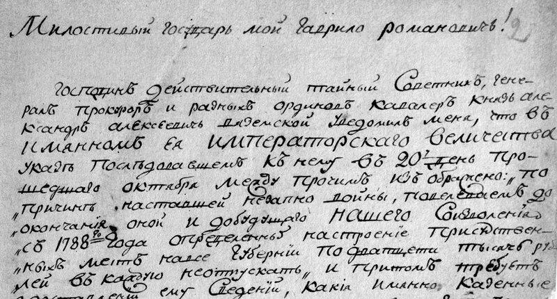 Документ ГАТО
