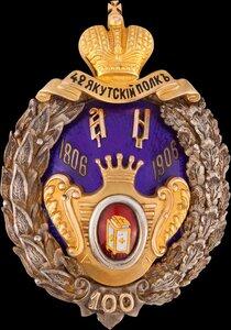 Знак 42-го пехотного Якутского полка.