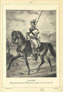 651. РЯДОВОЙ Екатеринославского Пикинерного полка, с 1776 по 1784 год.