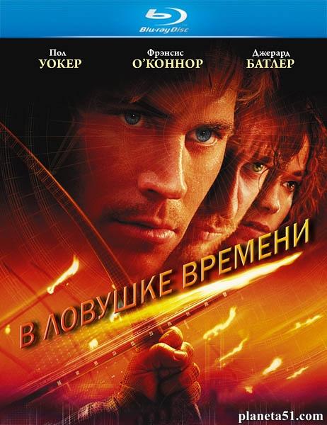 В ловушке времени / Timeline (2003/HDRip)