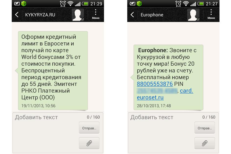 Спам для владельцев банковских карт Кукуруза kykyryza.ru 88005553876