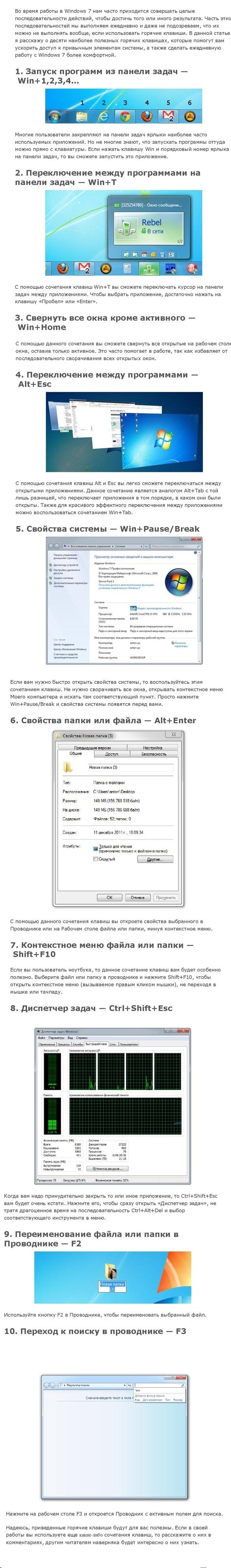 10 горячих клавиш, повышающих удобство работы в Windows 7