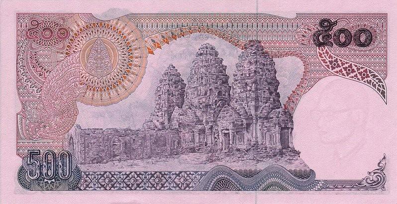Тайланд, 500 бат, 1975