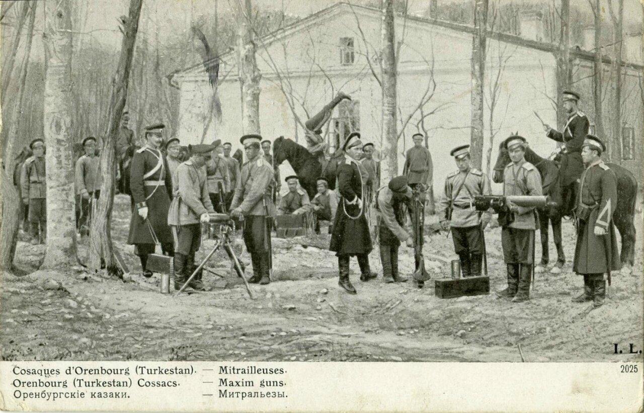 Оренбургские казаки. Митральезы