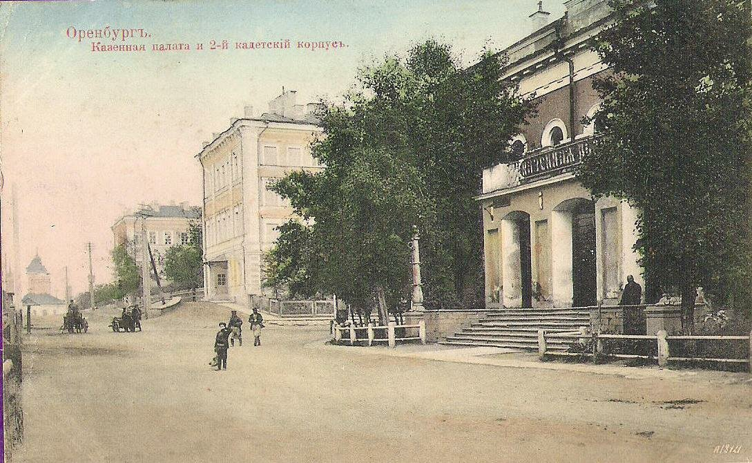 2-й Кадетский Корпус и Казенная палата