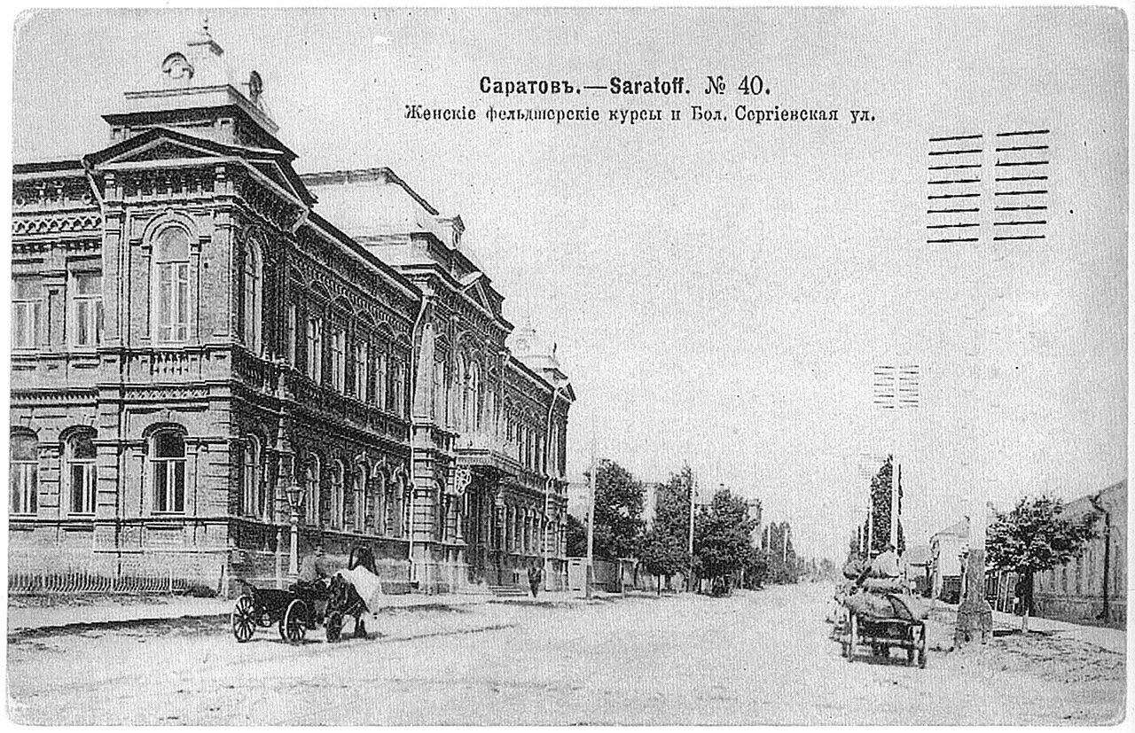 Большая Сергеевская улица. Женские фельдшерские курсы