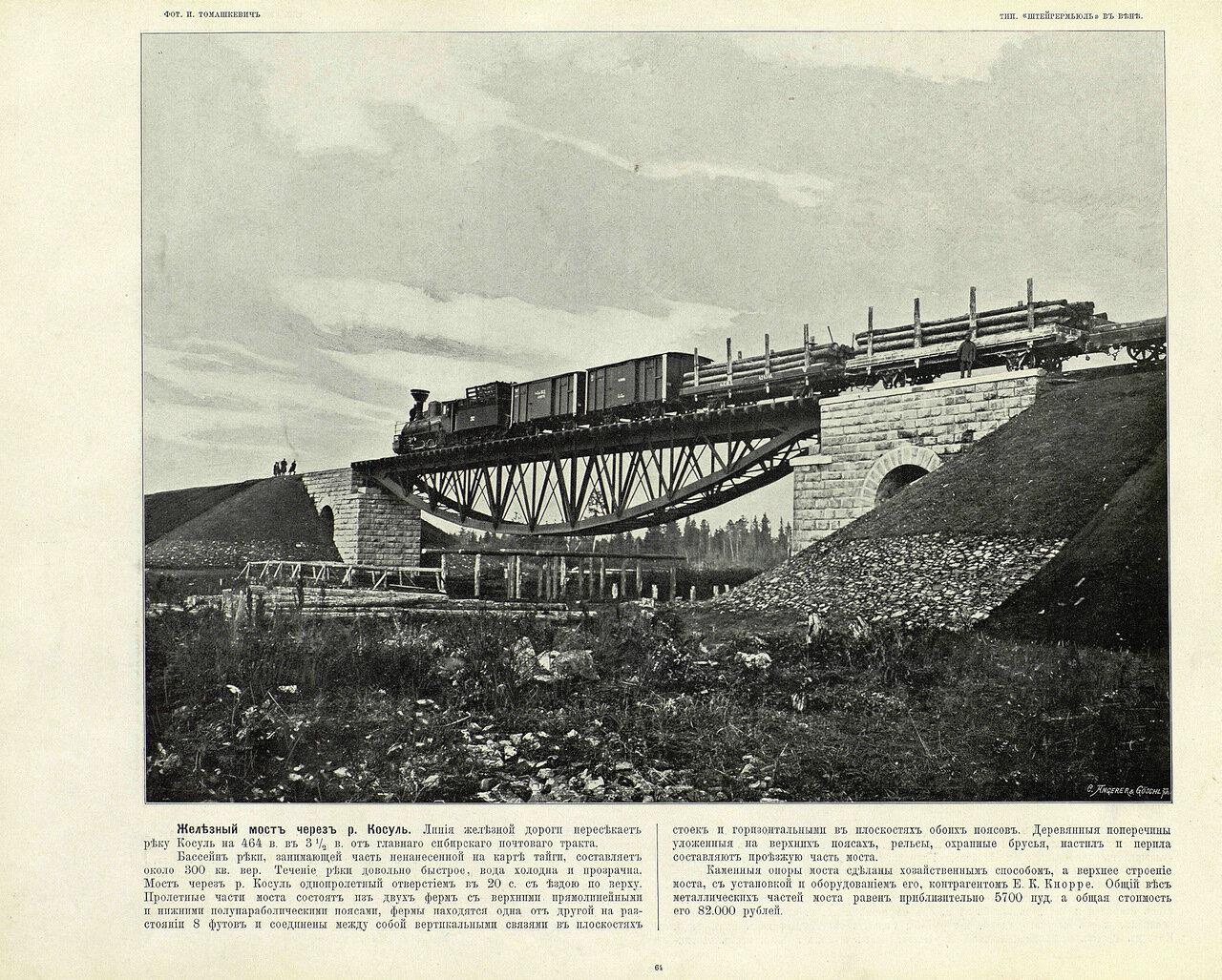 64. Железный мост через реку Косуль