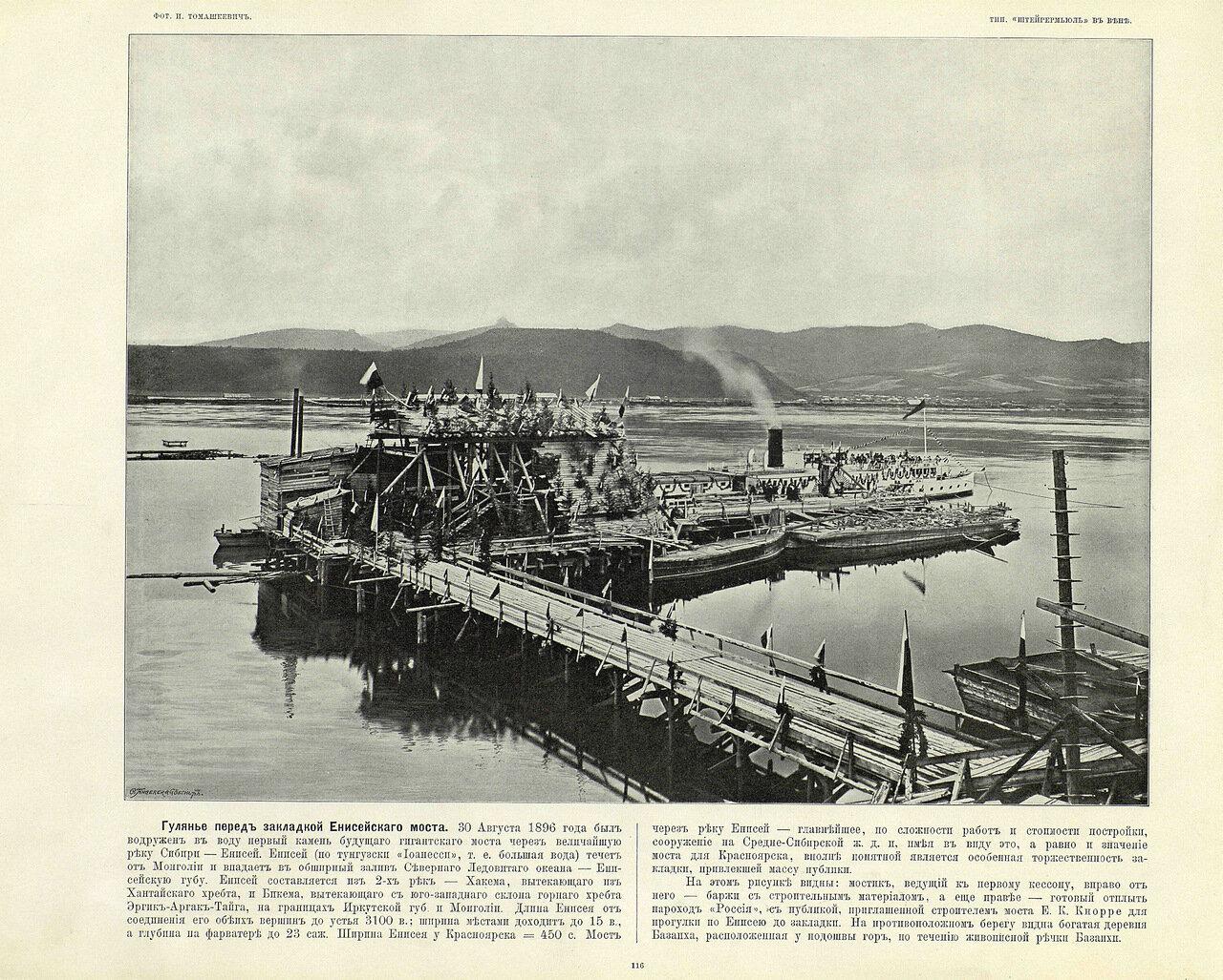 116. Гуляние перед закладкой Енисейского моста