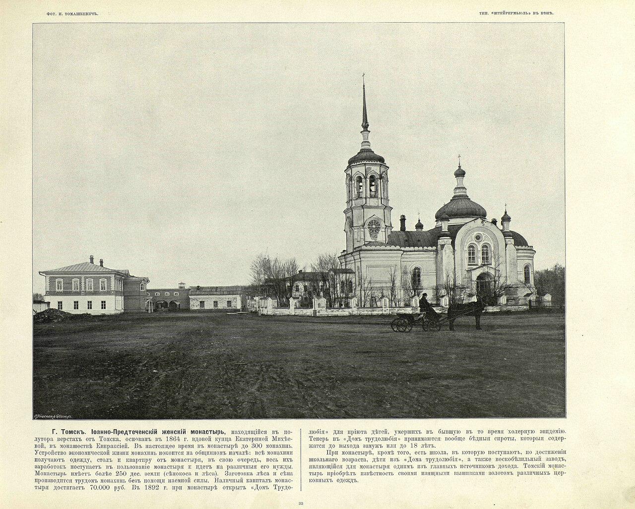 33. Томск. Иоанно-Предтеченский женский монастырь