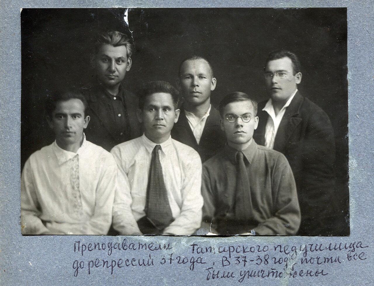 1937. Преподаватели Татарского педучилища