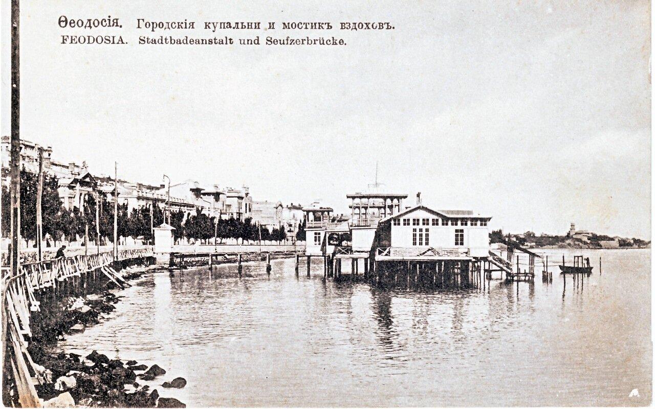 Городские купальни и мостик вздохов