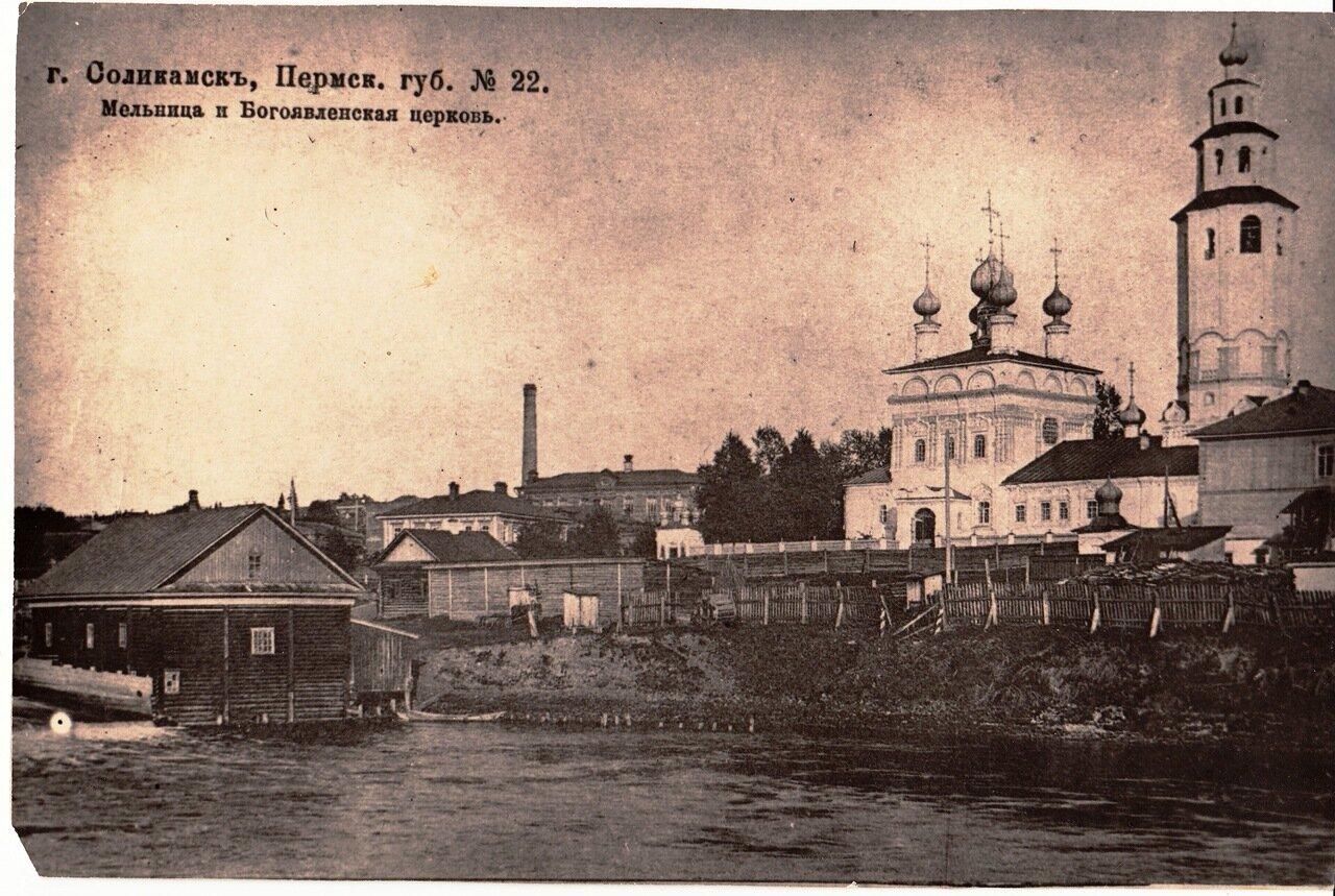 Мельница и Богоявленская церковь