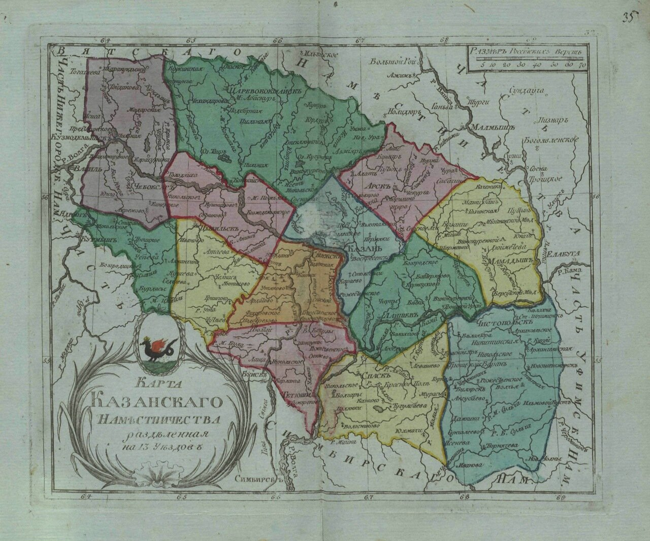 1796. Карта Казанского наместничества