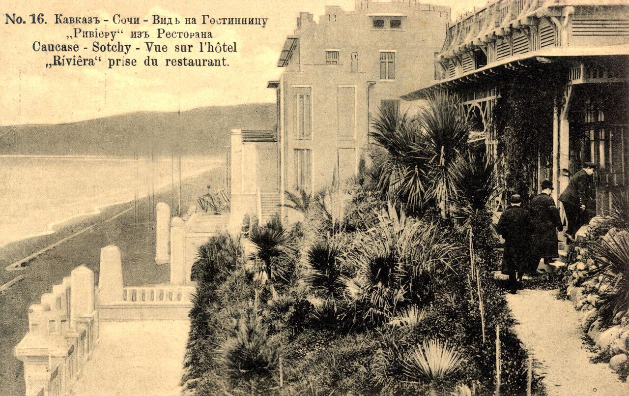 «Кавказская Ривьера». Вид на гостиницу из ресторана